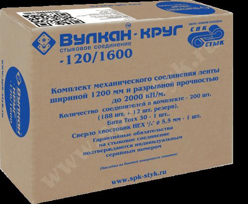 Механические соединители Вулкан Круг 120/1600